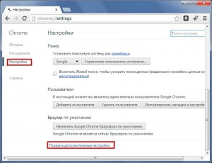 Загрузчик в google chrome