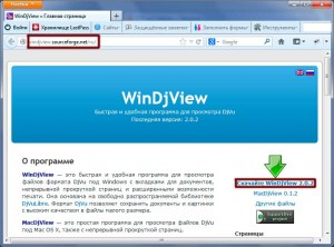Сайт программы WinDjView