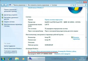 Активация Windows 7 выполнена