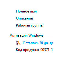 Активация Windows 7 на 120 дней