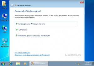 Активация Windows 7 не выполнена
