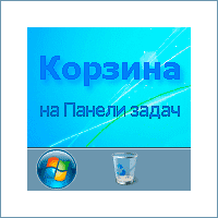 Корзина Windows 7