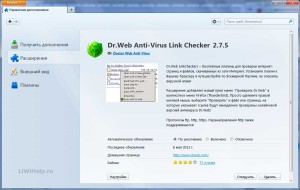 Dr.Web Anti-Virus Link Checker 2.7.5