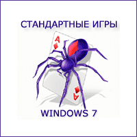 Включить игры в Windows 7