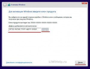 Ключ Windows 8.1