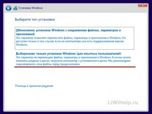 Выбор типа установки Windows 8.1