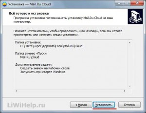 Установить десктоп-клиент для Windows 7