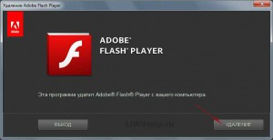 Удалить Flash Player
