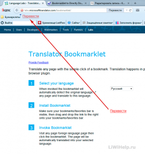 Translator Bookmarklet