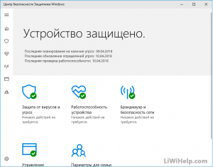 Защитник Windows Defender