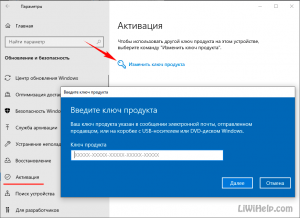 Активация лицензии Windows 10